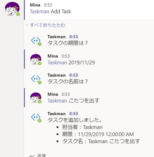 Teams でメンションすると Planner タスクを作成してくれる bot を Power Virtual Agentsで作る